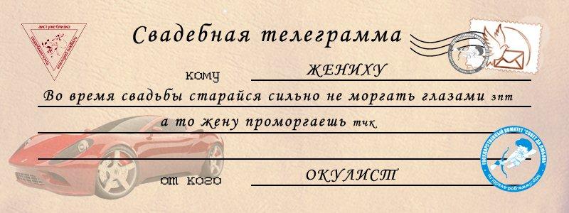 Холостяцкое письмо на свадьбу