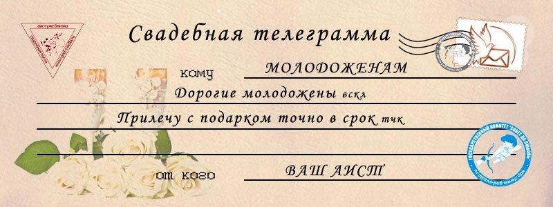 Шуточные телеграммы на свадьбу молодоженам.